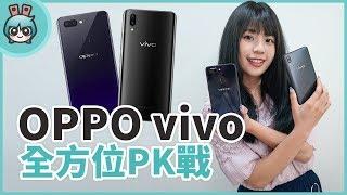 一邊是OPPO,一邊是vivo OV兄弟黨全方位PK戰正式開打! 誰的黑科技更勝一籌?