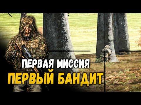 ПЕРВЫЙ БАНДИТ. ПЕРВАЯ МИССИЯ. - DayZ Origins #05