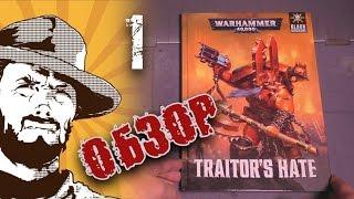 FFH Обзор: Warhammer Traitors Hate Часть 1