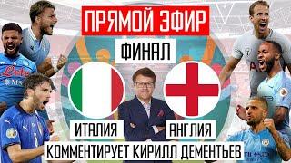 Финал Евро 2020 Прямой эфир Италия Англия