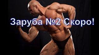 Уничтожение Алексея Столярова. Игорь Войтенко - вторая заруба в жиме 100 кг на 100