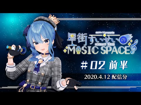 【公式】『星街すいせいのMUSIC SPACE』 #02 前半(2020年4月12日放送分)