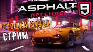 Asphalt 9 - Стрим: Сходка клуба, набор игроков с iOS, донат атакует