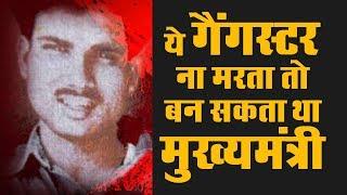 biography & history of shreeprakash shukla : वो डाॅन अगर मारा नहीं जाता तो सीएम होता