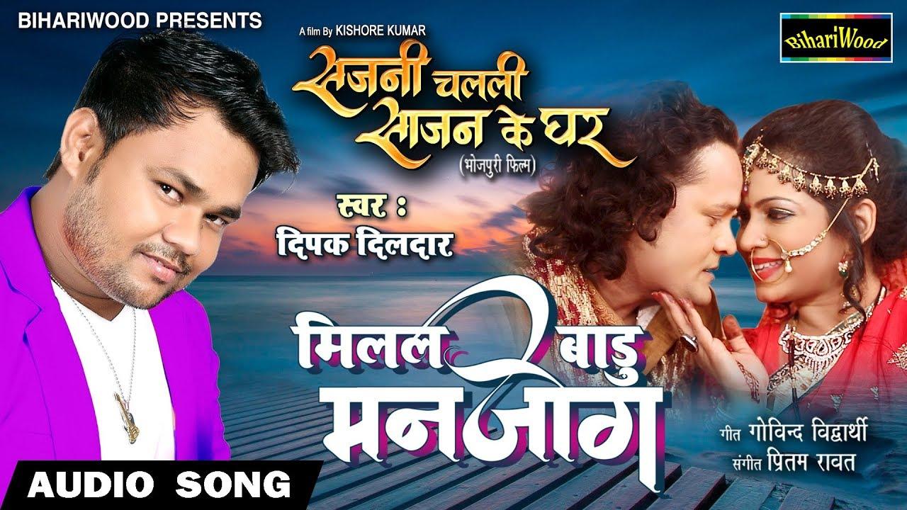 Bhojpuri Film Song 2019 म लल ब ड मनज ग Deepak Dildaar Sajani Chalali Sajan Ke Ghar Film 2019