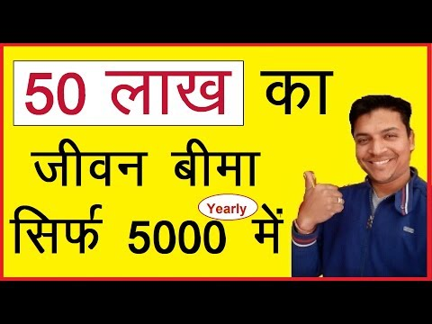 जीवन बीमा | Life insurance in Hindi | Term insurance Policy