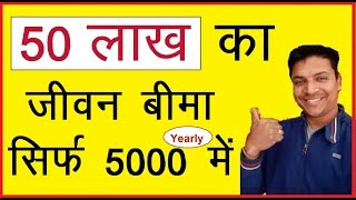 जीवन बीमा | Life insurance in Hindi | Term insurance Policy | Mr.Growth thumbnail