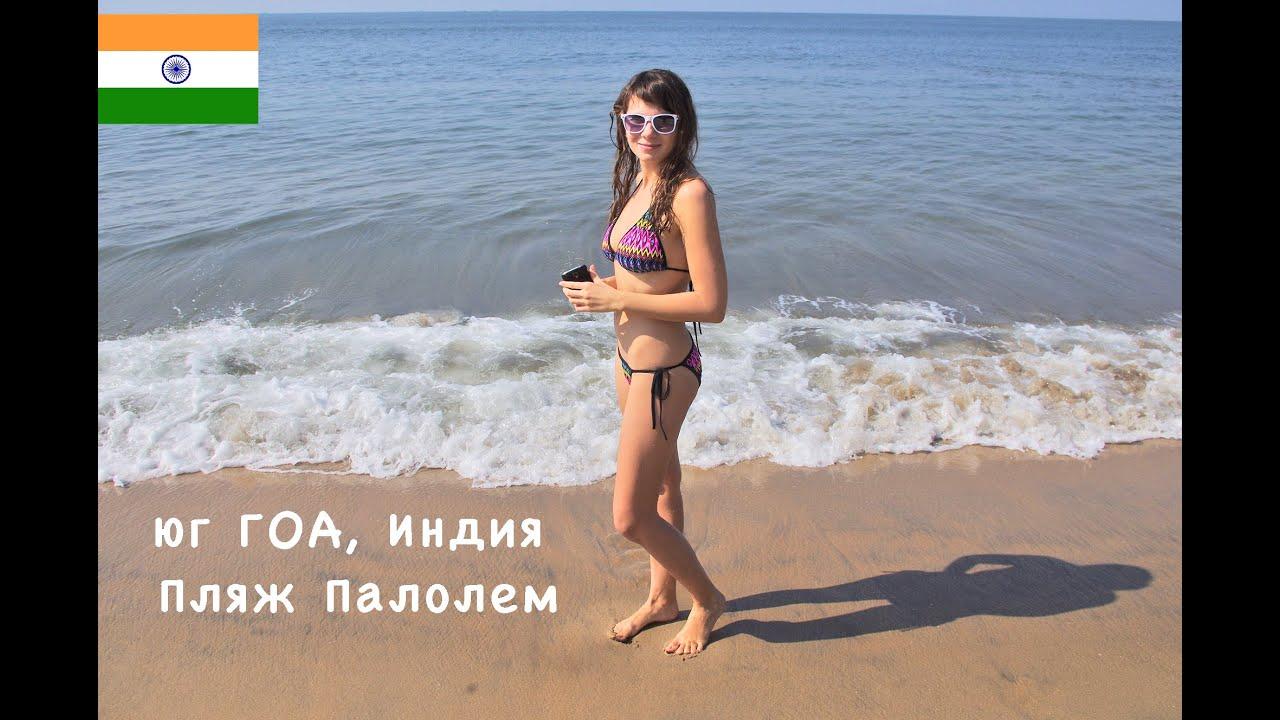 Отдых на Гоа. Пляж Палолем на южном Гоа: отзывы и цены.
