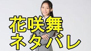 2014年4月16日水曜22:00から放送される新ドラマ「花咲舞が黙っていない...