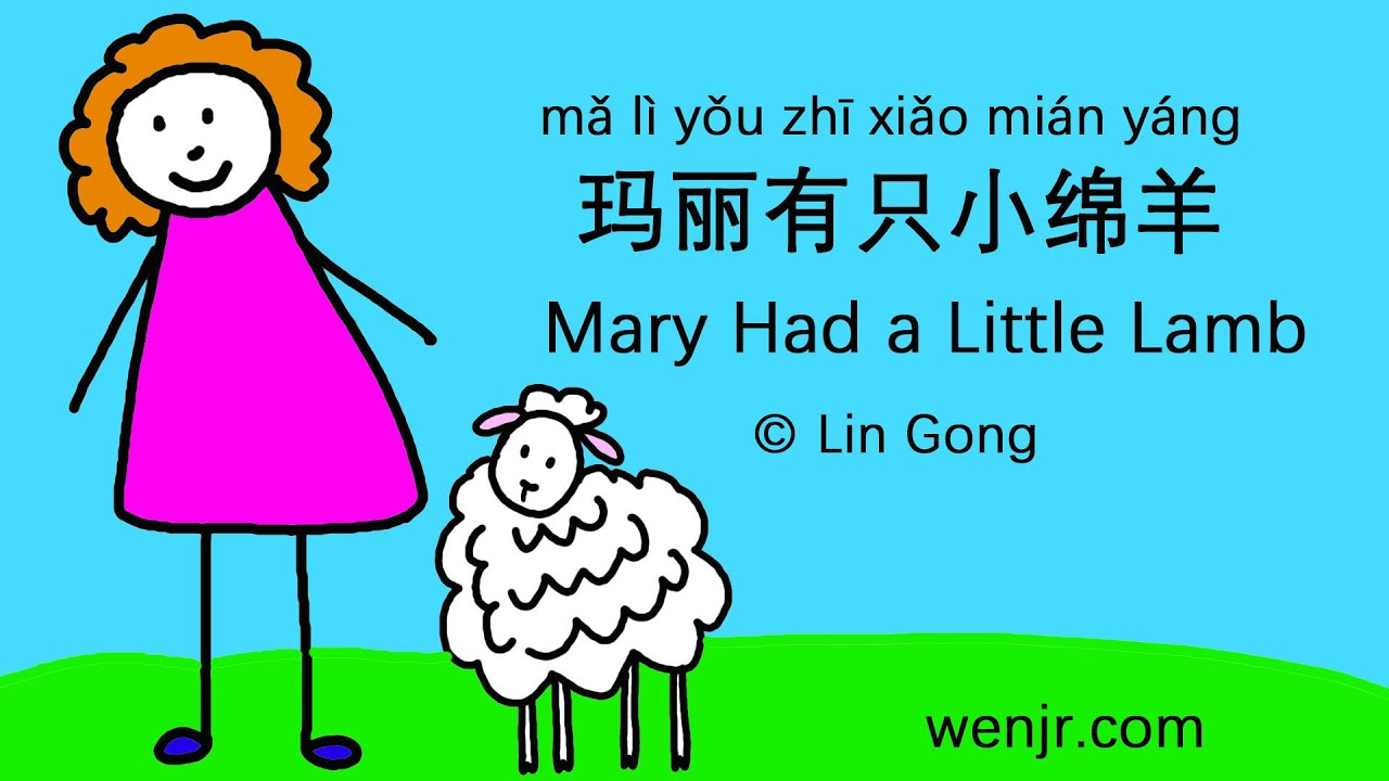 Chinese for kids: Mary Had a Little Lamb 玛丽有只小绵羊Children ...