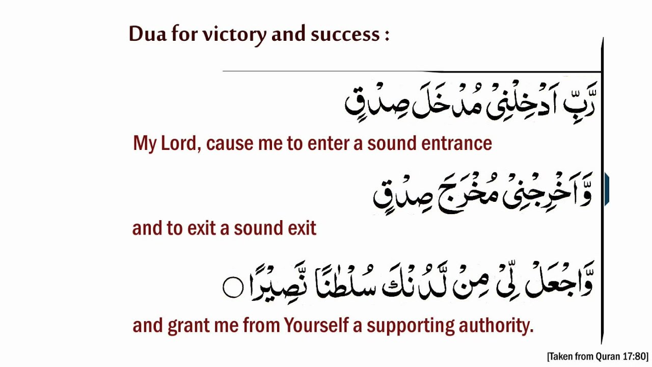 Dua for victory and success: