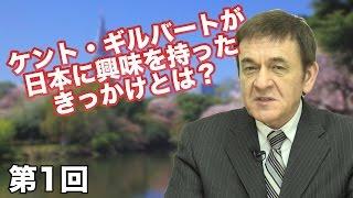 第1回 ケント・ギルバートが日本に興味を持ったきっかけとは?〜日本に見出すチャンス〜【CGS 日本再生スイッチ】 thumbnail