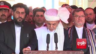 Ghani Hopes Govt-Taliban Ceasefire Will Continue