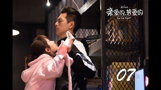 親愛的,熱愛的 Go Go Squid! 07 楊紫 李現 CROTON MEGAHIT Official