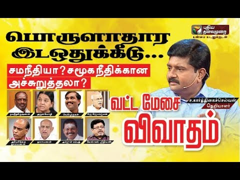 Vatta Mesai Vivatham : பொருளாதார இடஒதுக்கீடு சம நீதியா? சமூக நீதிக்கான அச்சுறுத்தலா? | 15/01/2019