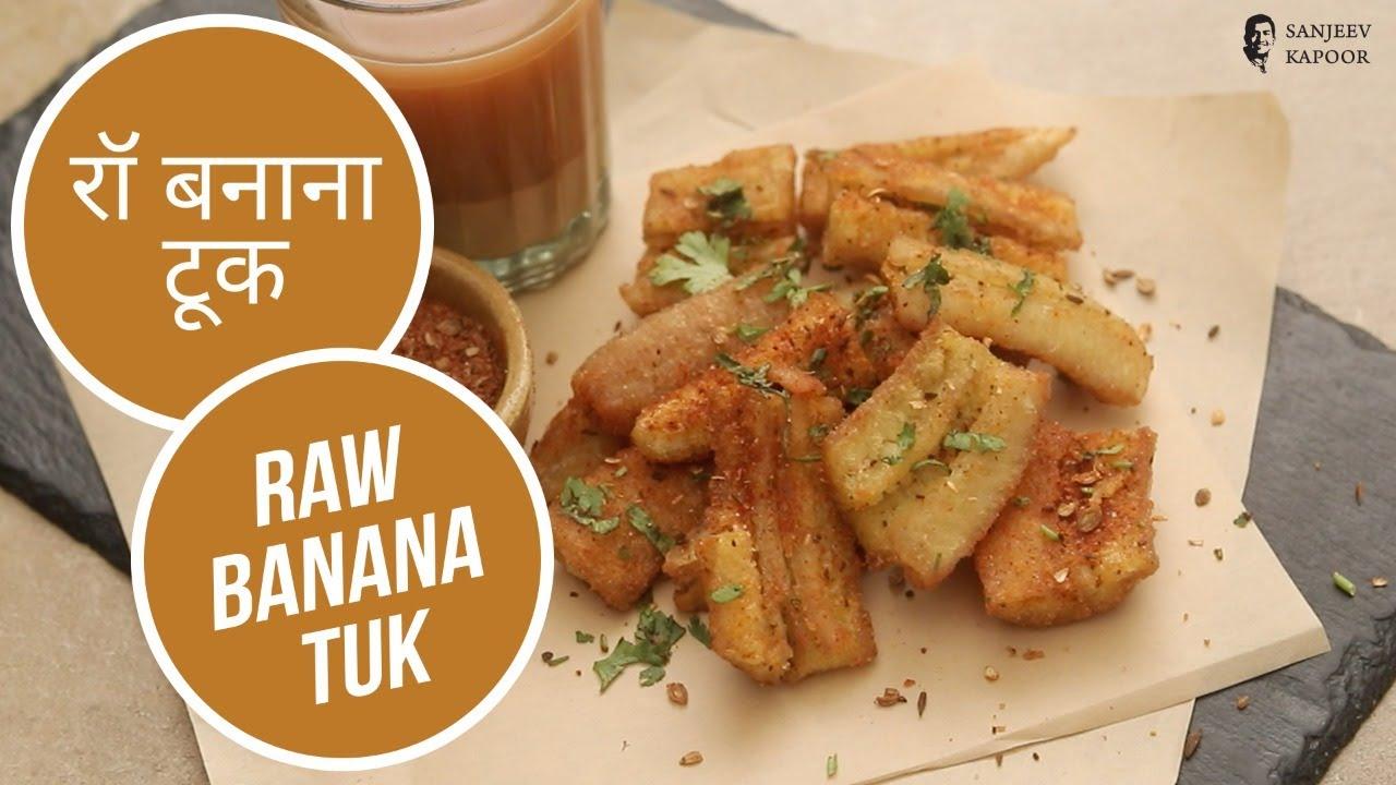 रॉ बनाना टूक     Raw Banana Tuk     Sanjeev Kapoor Khazana