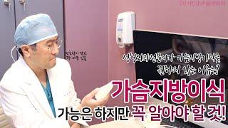 [부산성형외과] 가슴에도 지방이식을 할 수 있다? 그런…