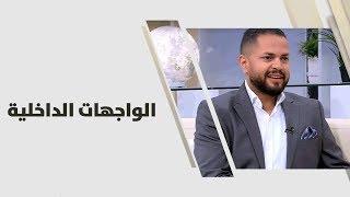 حمدي حمو - الواجهات الداخلية