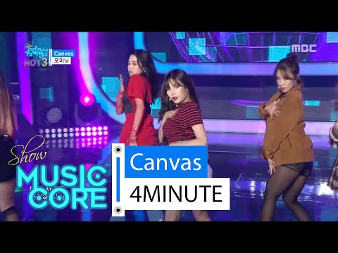 [HOT] 4MINUTE - Canvas, 포미닛 - Canvas Show Music Core 20160213