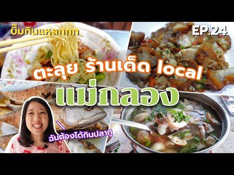 บิ๊มกินแหลก ตะลุยร้านเด็ด Local ที่แม่กลอง - EP.24