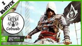 Assassin's Creed IV: Чёрный флаг Пираты Карибского моря