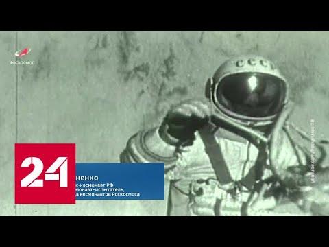 Олег Кононенко: уход космонавта Алексея Леонова - потеря планетарного масштаба - Россия 24