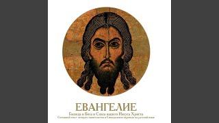 Часть 35.2 & Часть 36.1 - Евангелие Господа и Бога и Спаса...