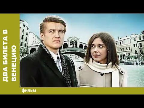 Два Билета в Венецию / Two Tickets to Venice. Фильм. StarMedia. Фильмы о Любви. Мелодрама