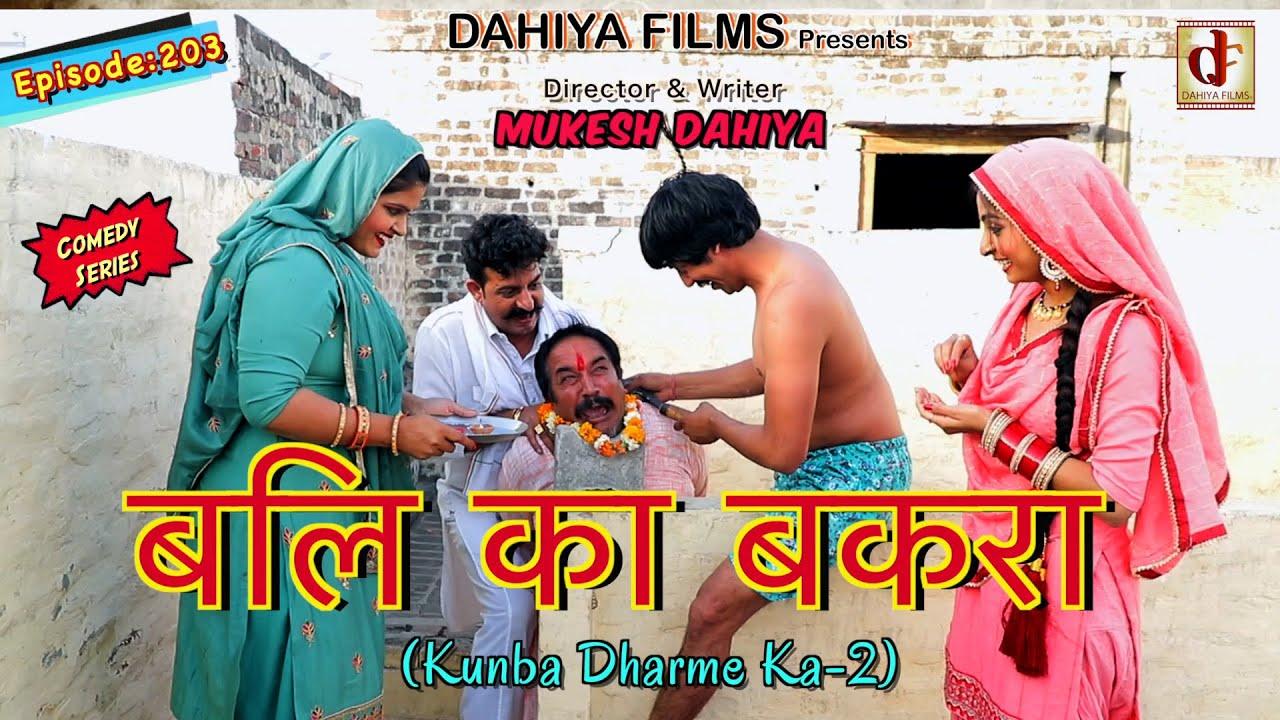 Episode: 203 बलि का बकरा (Bali Ka Bakra)| Mukesh Dahiya | Haryanvi Web Series  I DAHIYA FILMS