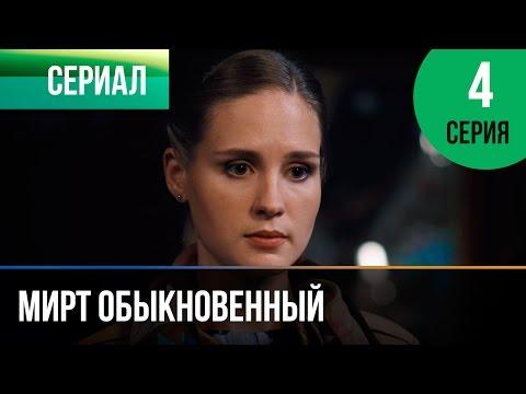Второе зрение (2017) смотреть сериал онлайн в хорошем