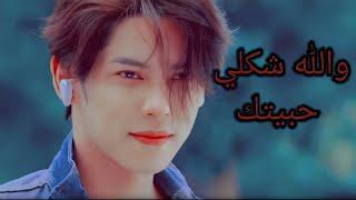 أغنية والله شكلي حبيتك مع أجمل قصة عشق كورية💕💕 _ new💪