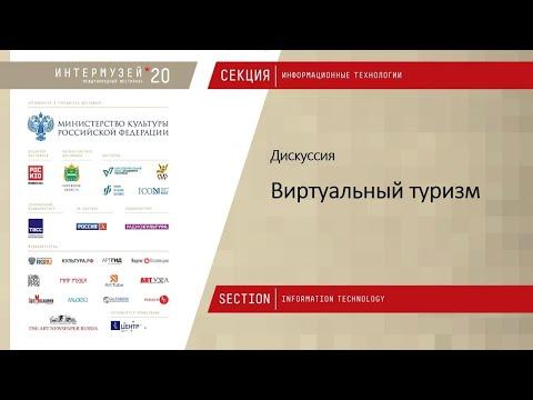 """Интермузей -2020 - АДИТ - Дискуссия """"Виртуальный туризм"""""""