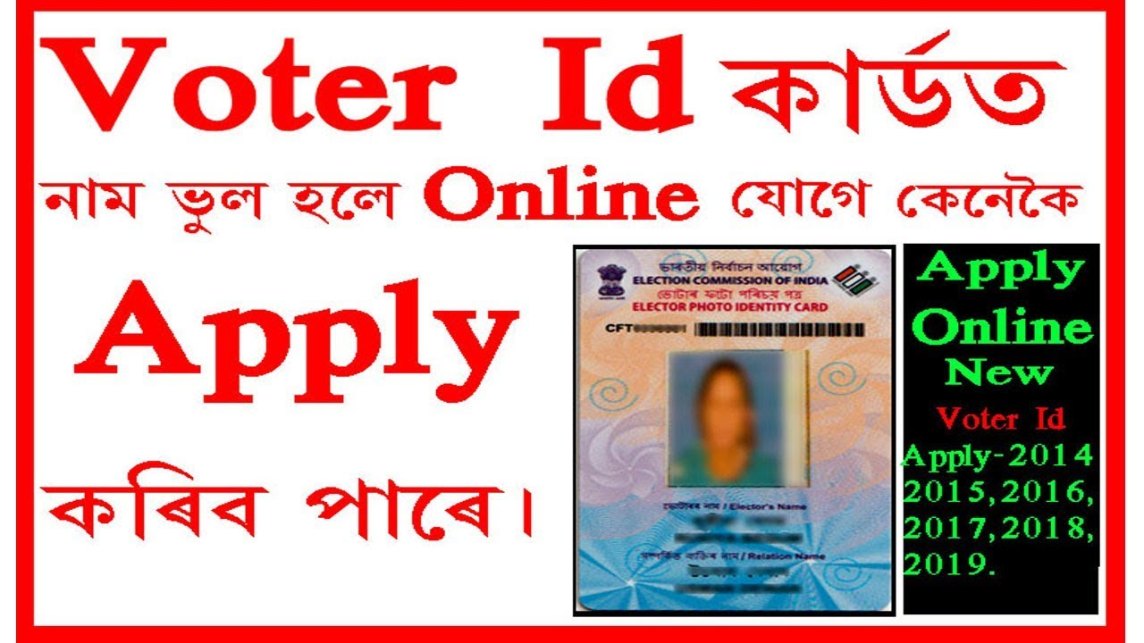 voter id card correction online apply assam 201819