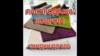 Видеообзор Магазина Ковров Ковер1 Недорого купить Ковер Палас Ковролин Дорожку Бесплатная доставка