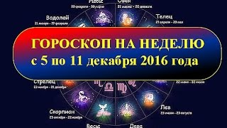 Гороскоп на неделю с 5 по 11 декабря 2016 года