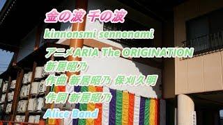 アニメ ARIA The ORIGINATIONから 「金の波 千の波」 をバンド、ピアノ伴奏、FULLバージョンで歌ってみました