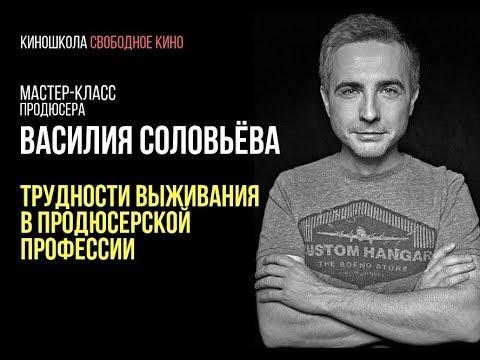 Василий Соловьев - про Трудности выживания в продюсерской профессии