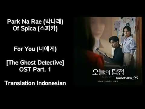 Park Na Rae (박나래) Of Spica (스피카) – For You (너에게) Lyrics HAN-ROM-INDO The Ghost Detective OST Part. 1