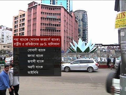 নতুন নামে ফারমার্স ব্যাংক | Bangladesh Bank | Somoy TV