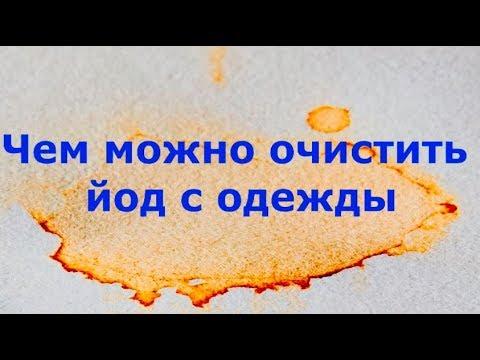 ➤Чем можно очистить йод с одежды➤