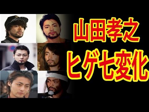 山田孝之 新春3変化