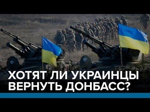 Хотят ли украинцы