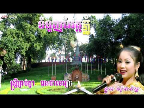 ទំនួញរៃវត្តភ្នំ ទូច ស៊ុននិច Tom Nounh Rey Wat Phnom Touch sunich Touch sunich 2015