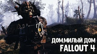 ☢Прохождение Fallout 4 #2[Дом,милый дом]☢