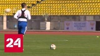 Смотреть видео Сборная России готовится к матчу с турками в полном составе - Россия 24 онлайн