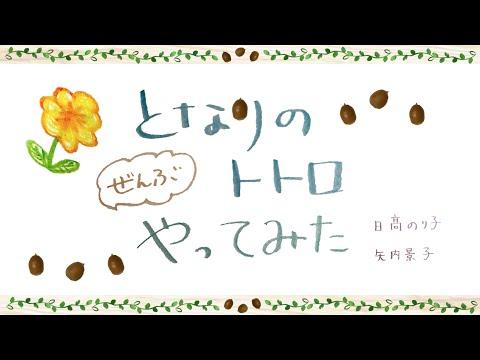 【日髙のり子】「となりのトトロ」歌も演奏も ぜんぶやってみた !【矢内景子】