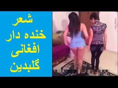 Gulbuddin Hekmatyar Afghan Funny Songs 2017 - شعر خنده دار افغانی گلبدین حکمتیار