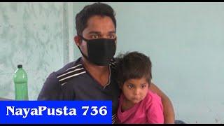 NayaPusta736