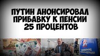 Путин анонсировал прибавку к пенсии 25 процентов