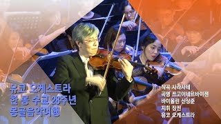 """한 몽 수교 28주년 기념 몽골음악여행 2 """"사라사테  찌고이네르바이젠"""""""